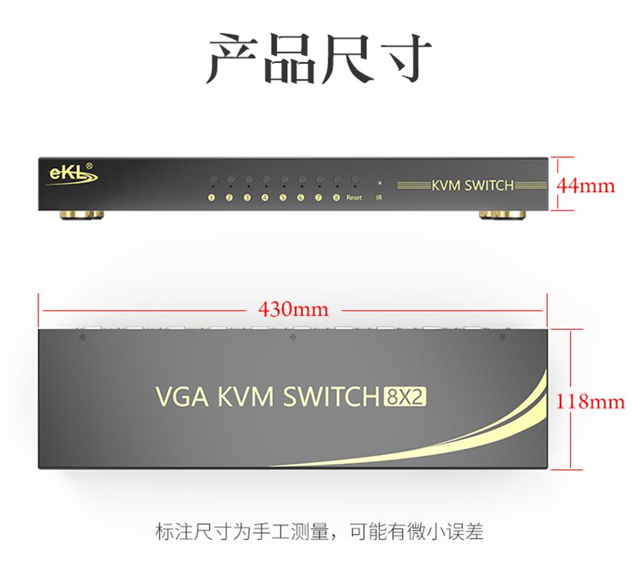 VGA KVM切换器8进2出81U长430mm;宽118mm;高44mm