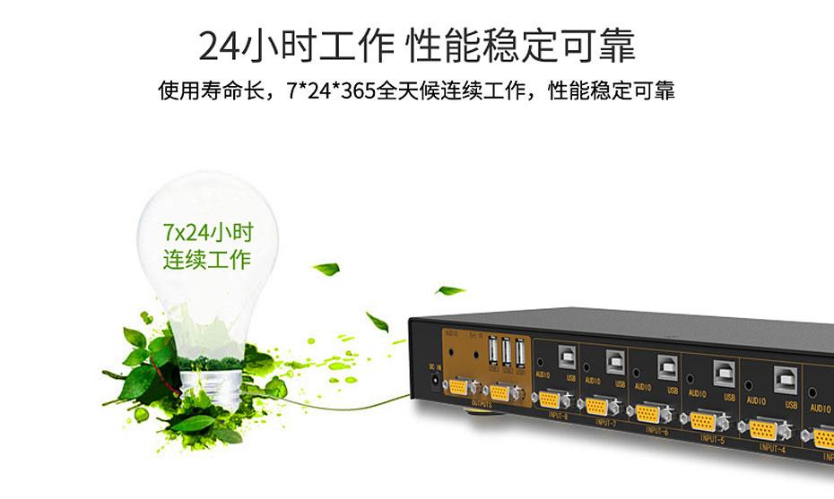 【USB打印机共享器/VGA KVM切换器8进2出】81UA支持7*24小时工作