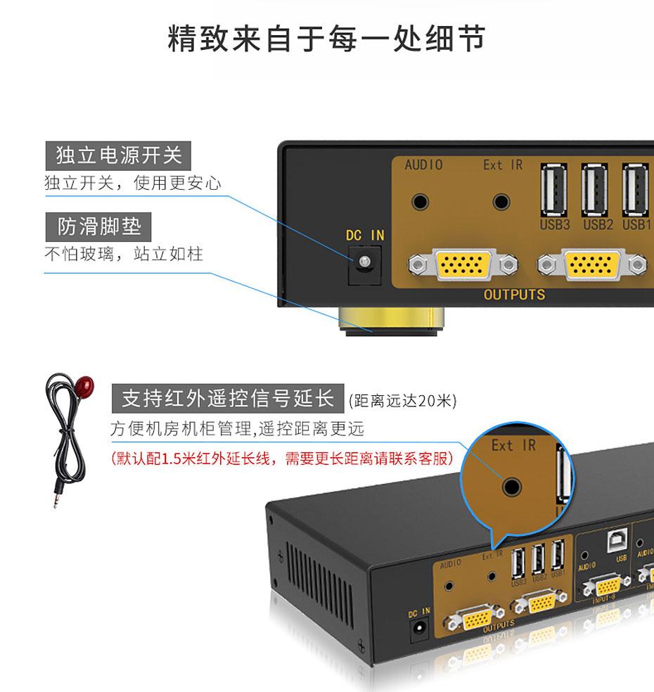 VGA KVM切换器8进2出81UA支持红外延长接收