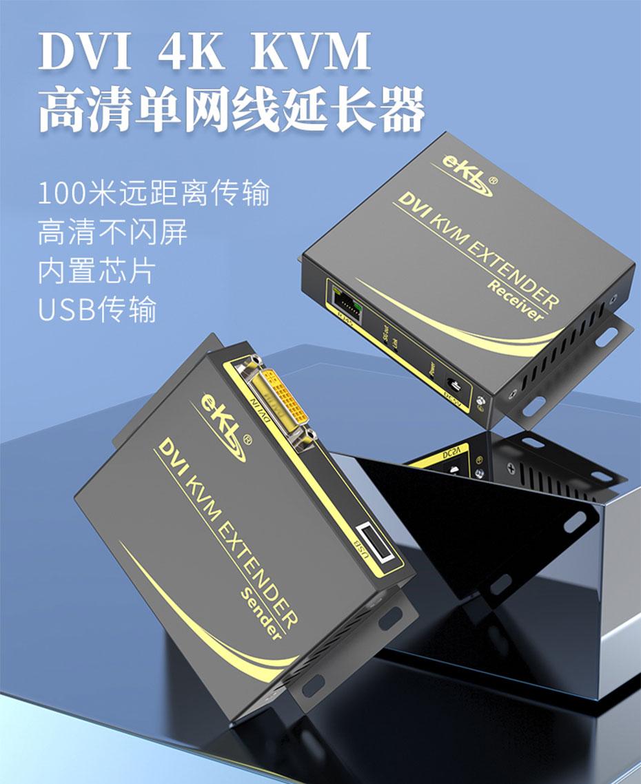 100米DVI KVM单网线延长器DCK100