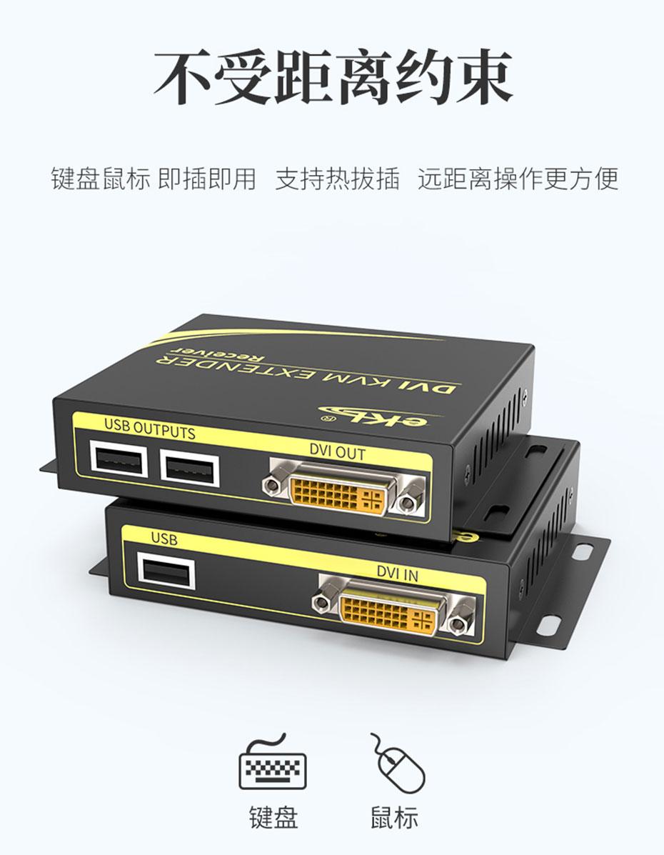 100米DVI KVM单网线延长器DCK100支持即插即用、热拔插