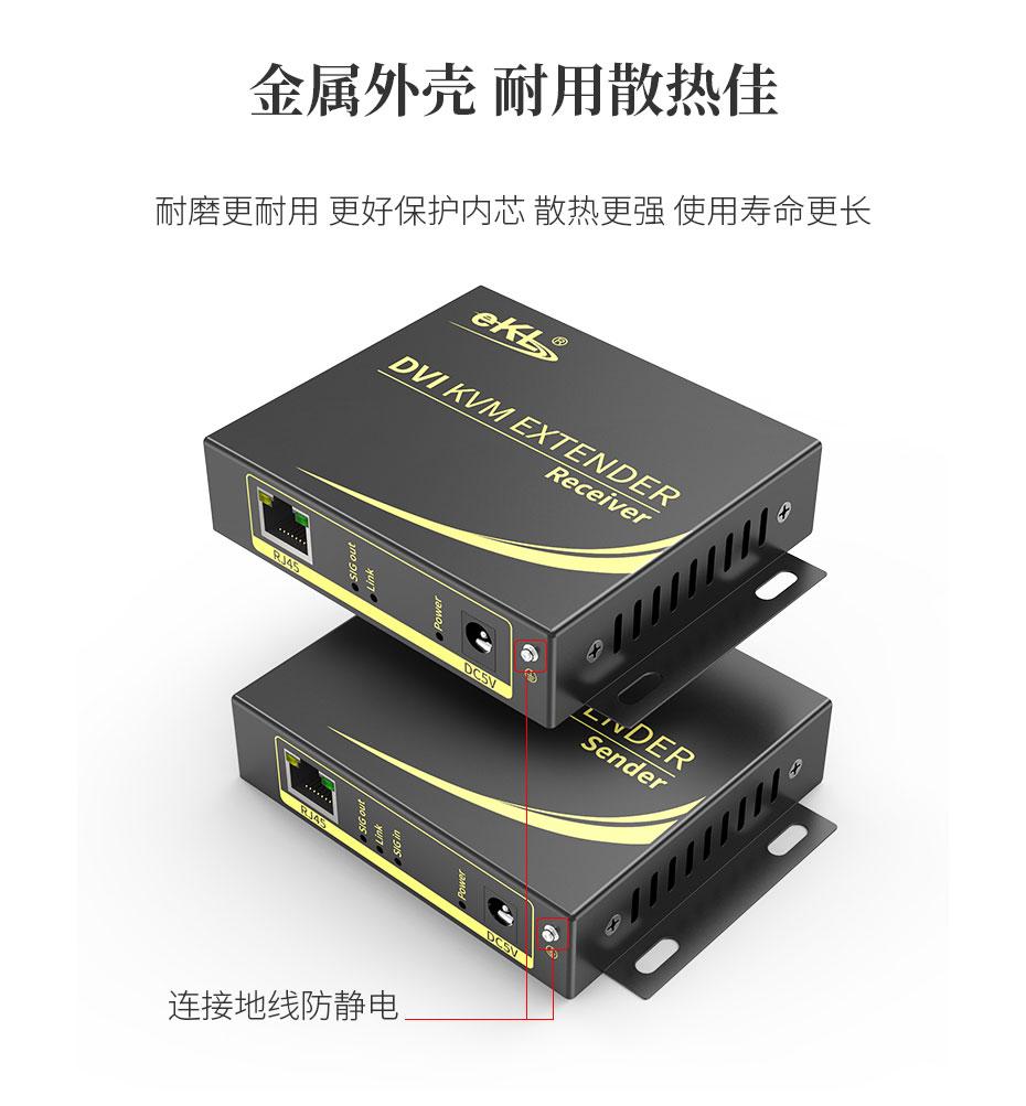 100米DVI KVM单网线延长器DCK100采用地线接口设计,防静电