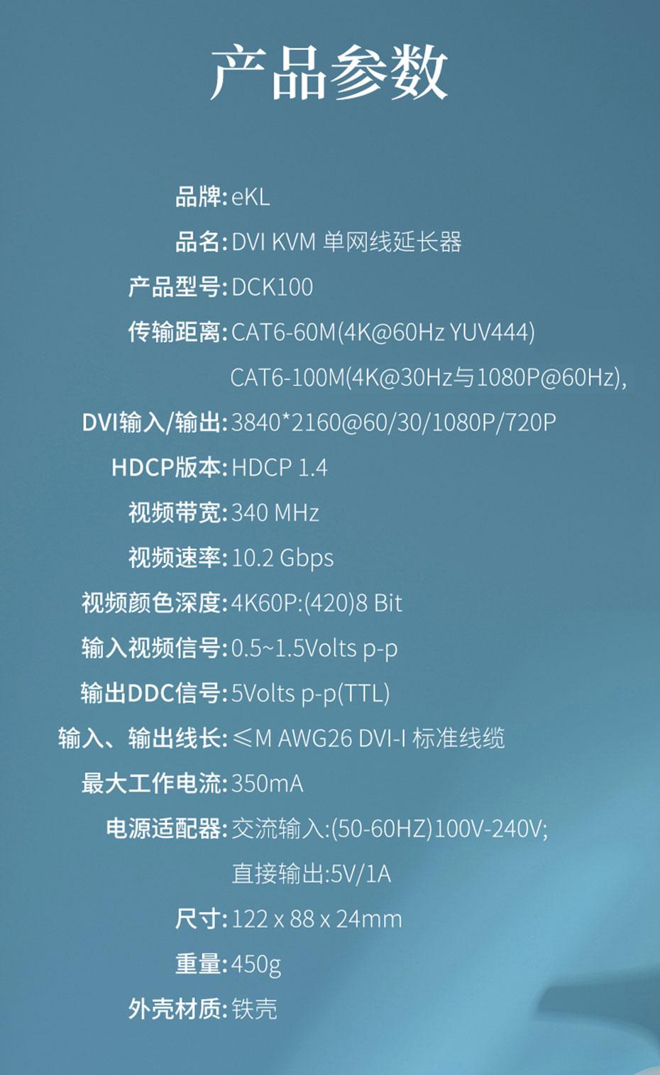 100米DVI KVM单网线延长器DCK100规格参数