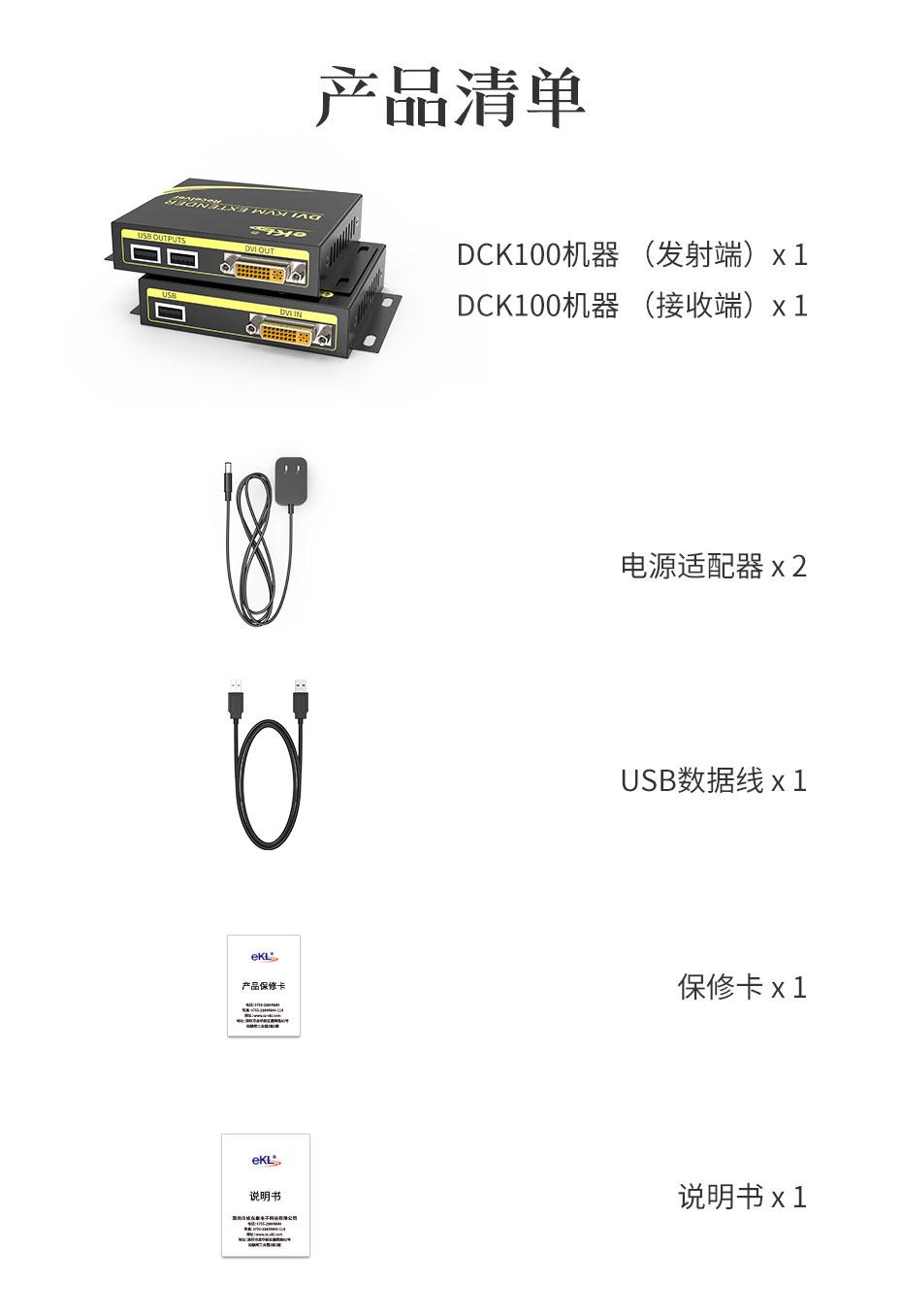100米DVI KVM单网线延长器DCK100标准配件