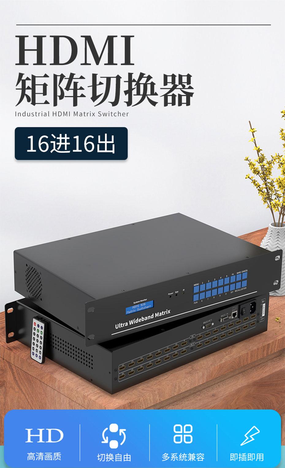 HDMI矩阵16进16出1616H