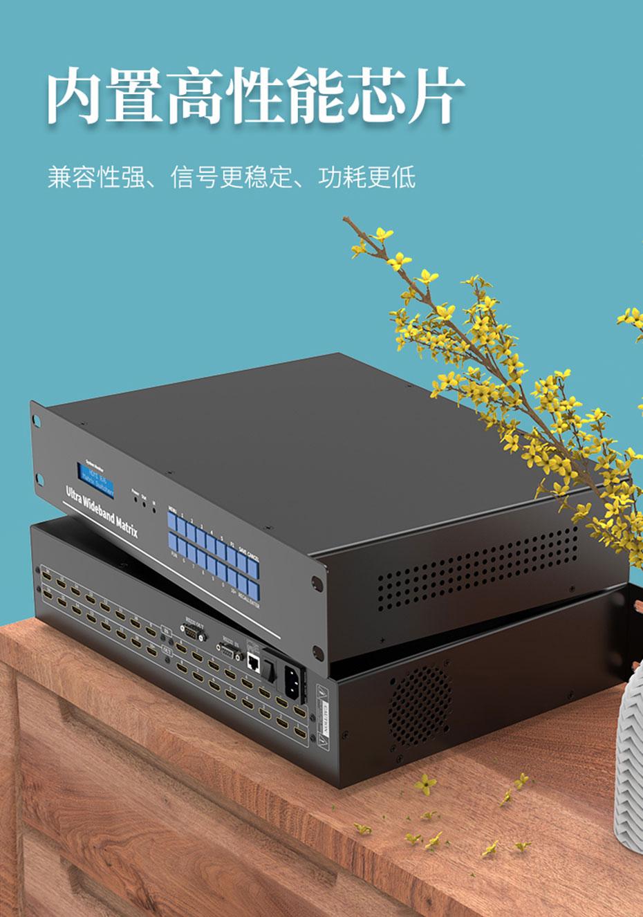 HDMI矩阵16进16出1616H内置高性能芯片,高兼容、低功耗、信号稳