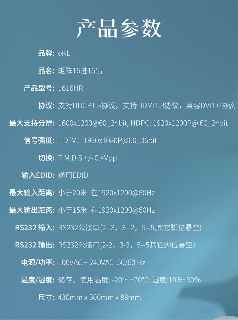 HDMI矩阵16进16出1616H规格参数