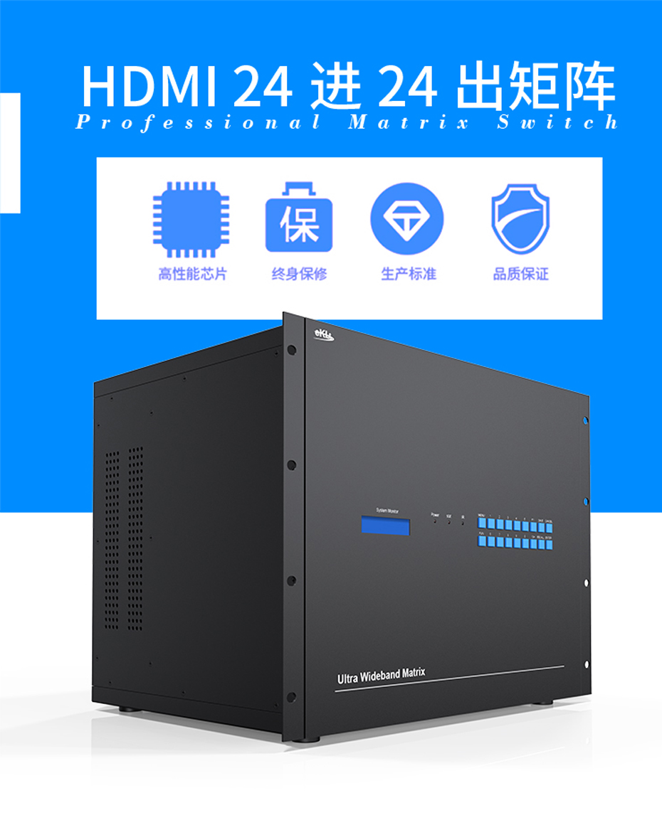 HDMI矩阵24进24出2424H