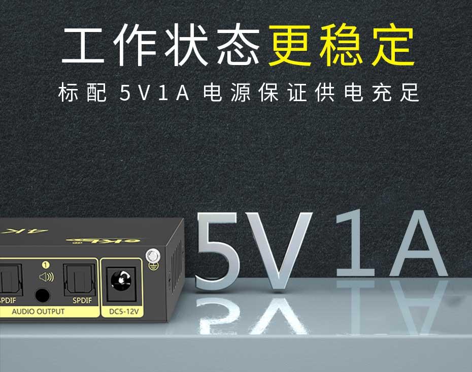HDMI矩阵4进2出412H使用5~12V/1A电源