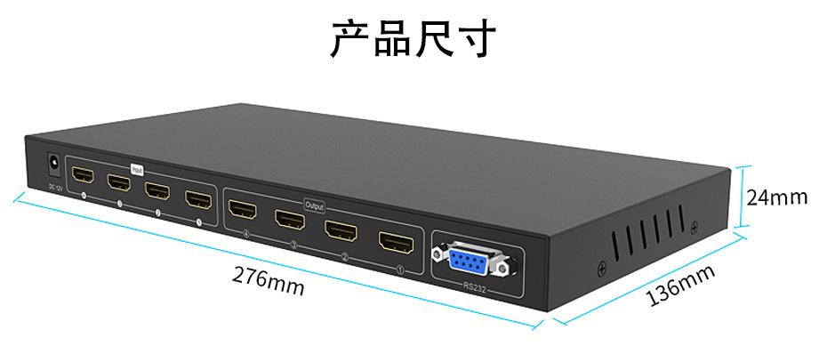 HDMI矩阵四进四414H外观尺寸长:276mm;宽:136mm;高:24mm