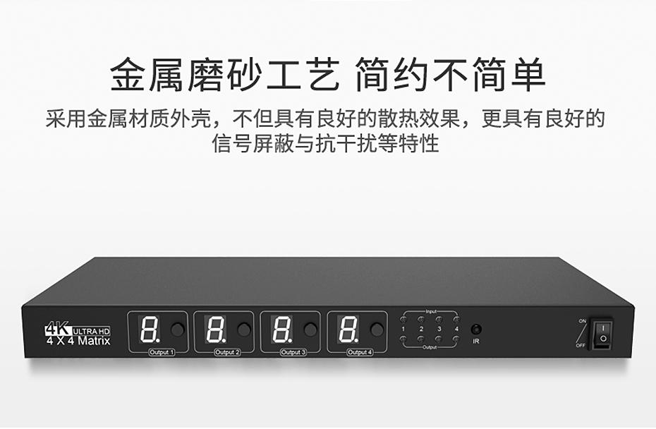 HDMI矩阵四进四414H采用金属磨砂工艺 简约不简单