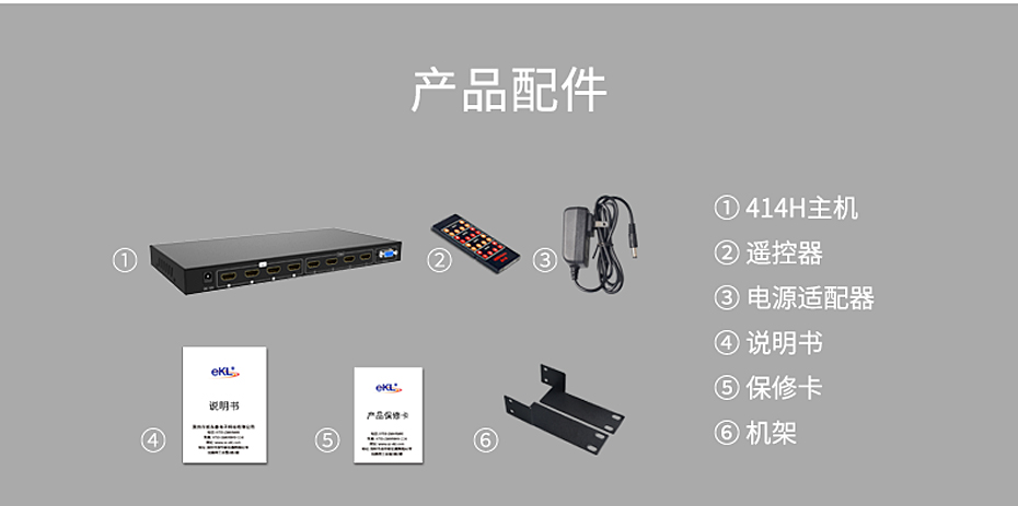 HDMI矩阵四进四414H配件