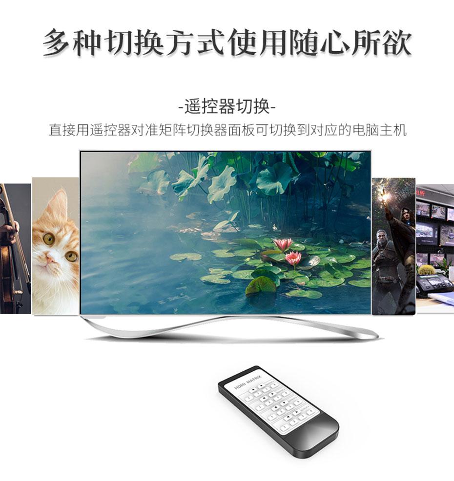 HDMI2.0矩阵4进4出/四进四出414HN支持面板切换、遥控切换、RS232控制切换