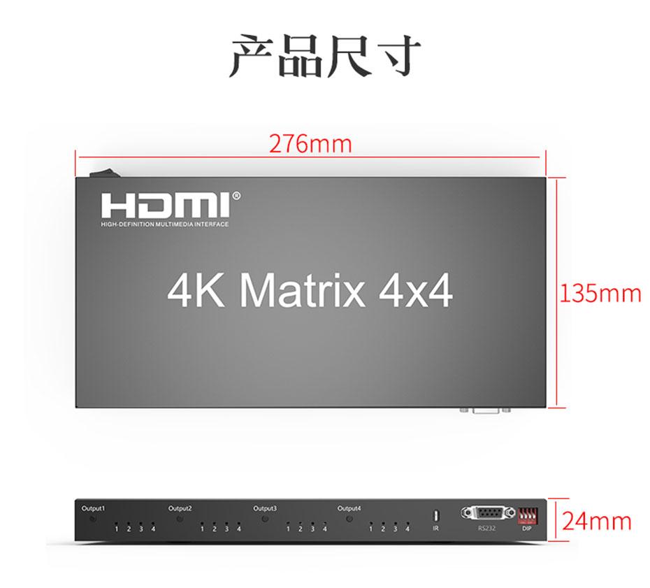 HDMI2.0矩阵4进4出/四进四出414HN长:276mm;宽:135mm;高:24mm