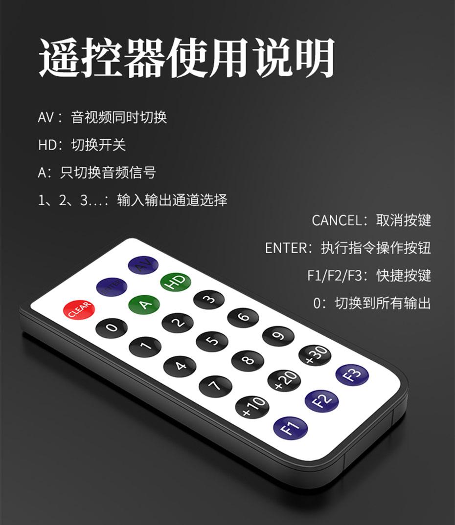 HDMI矩阵8进8出818H遥控使用说明
