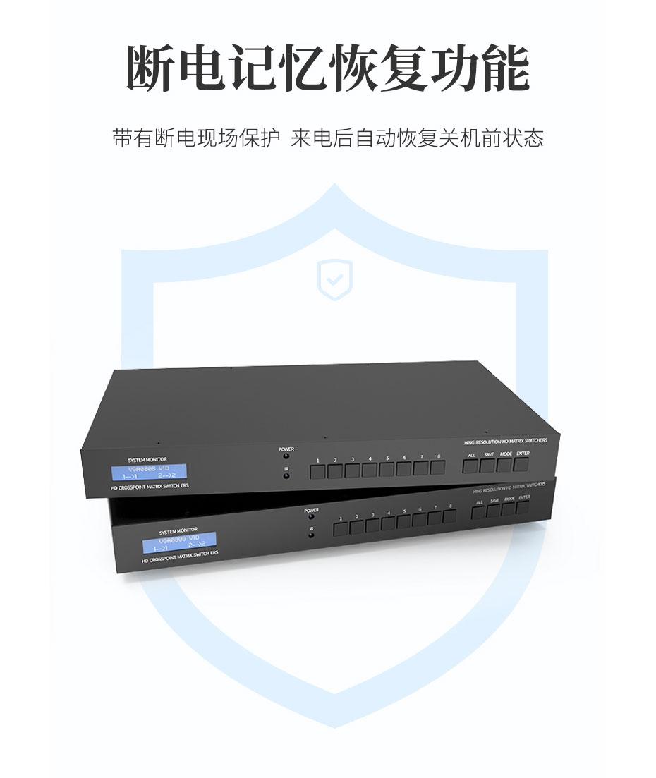 VGA视频矩阵切换器8进8出V818支持断电记忆恢复功能