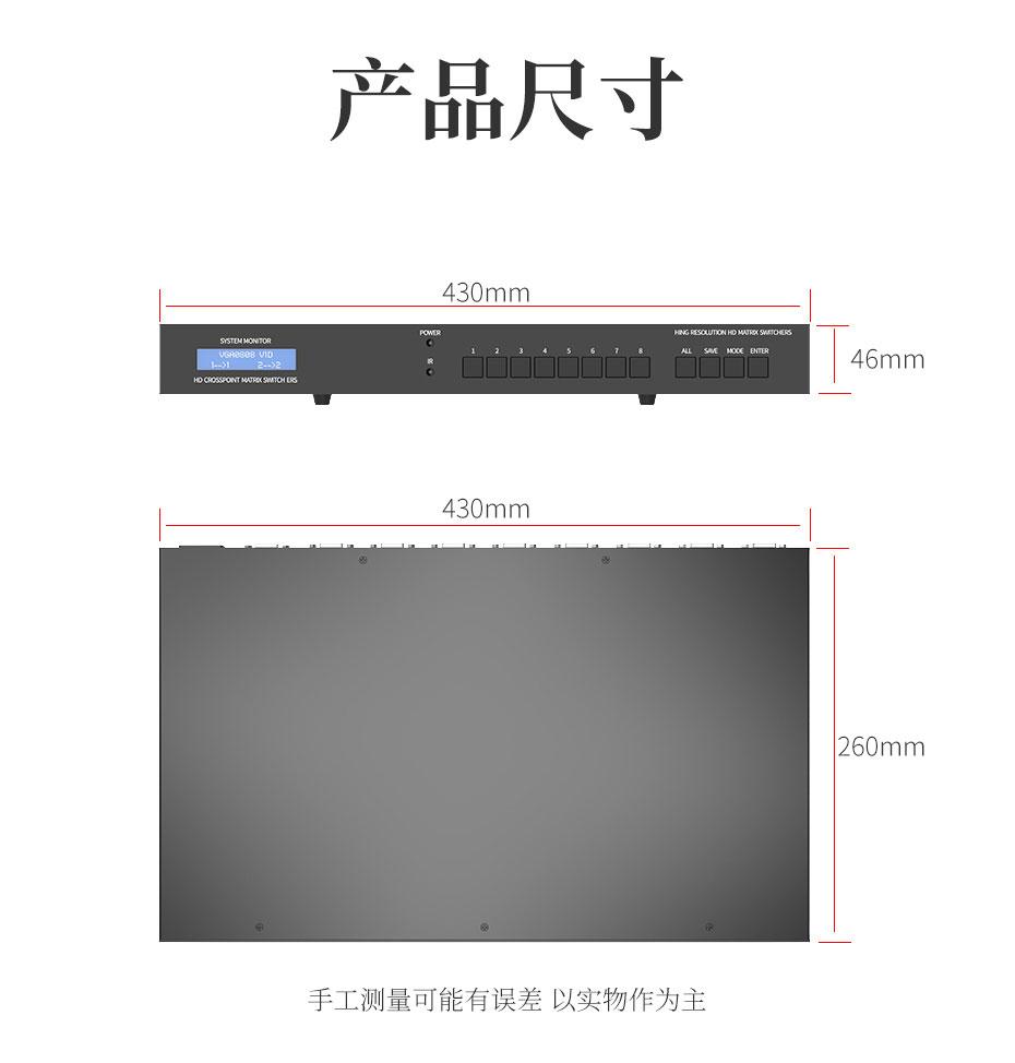 VGA视频矩阵切换器8进8出V818长:430mm;宽:260mm;高:46mm