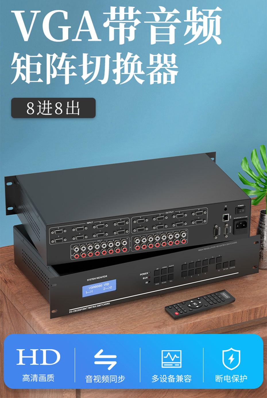 VGA矩阵拼接屏控制器8进8出V818A