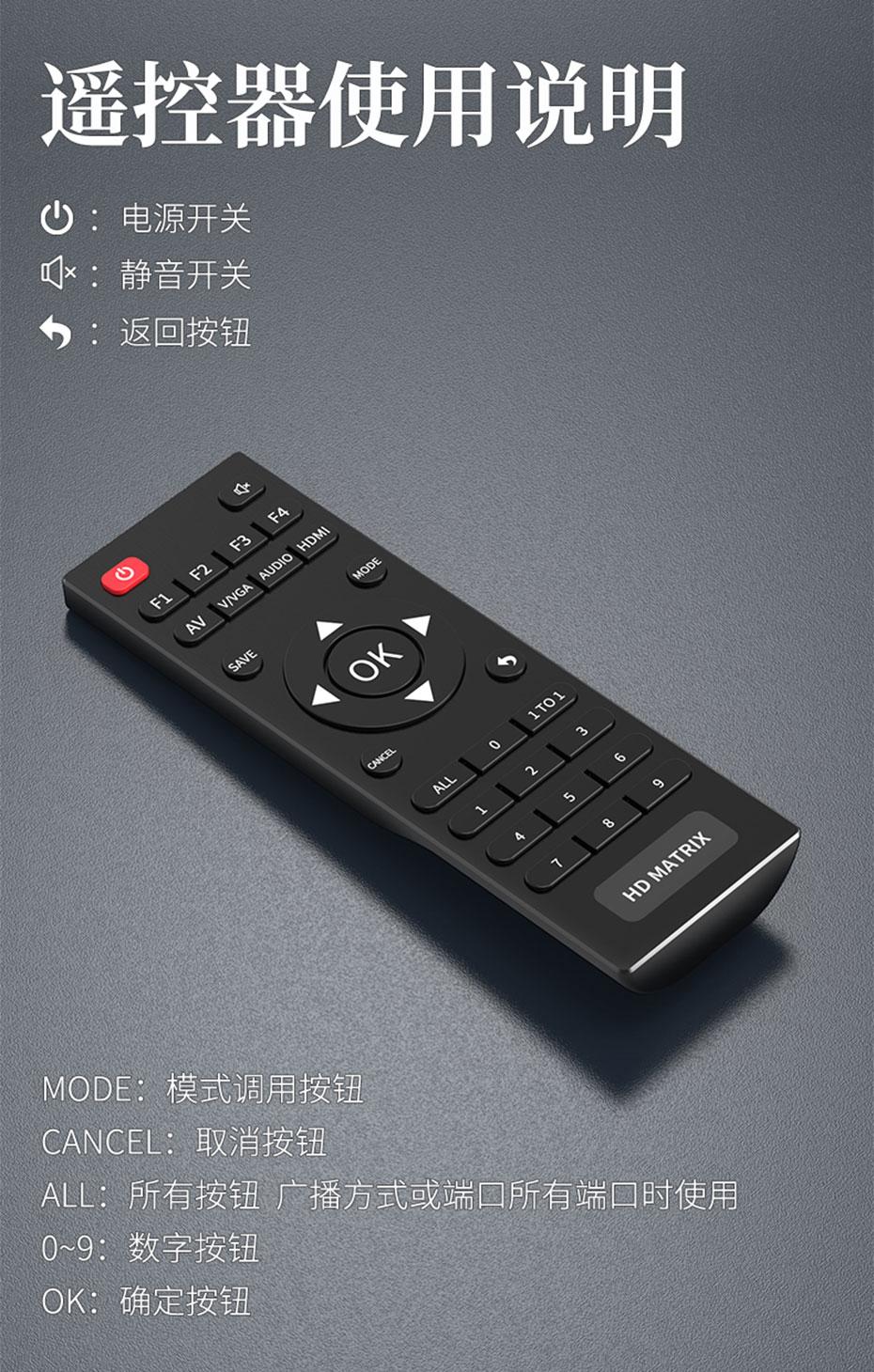 VGA矩阵拼接屏控制器8进8出V818A遥控器使用说明