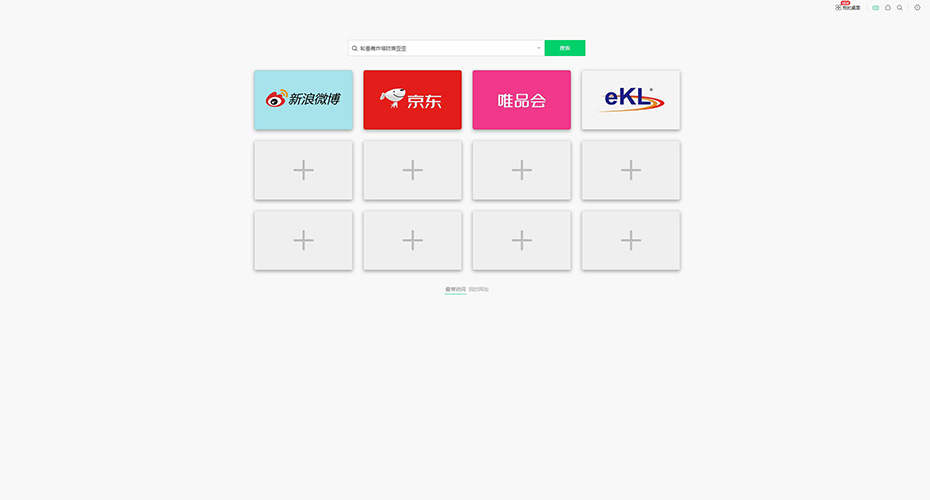 旭东泰ekL官网logo入驻360浏览器九宫格