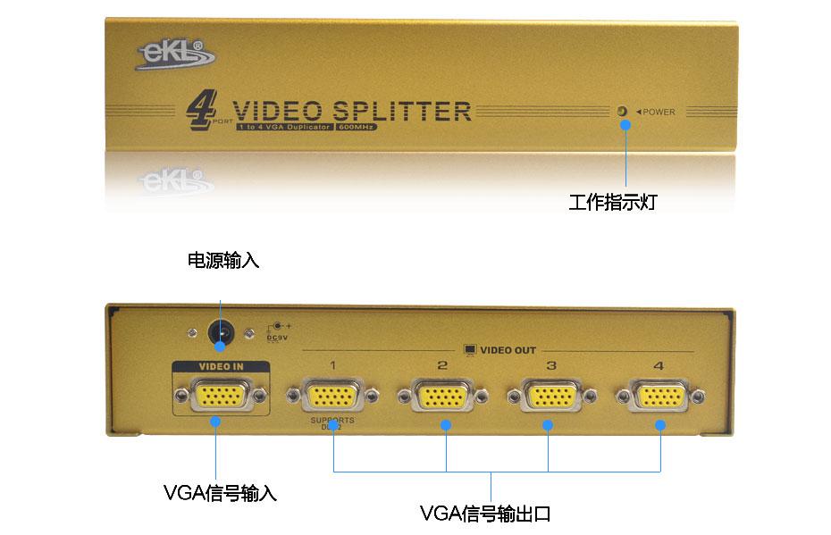 VGA分配器接口(H604)