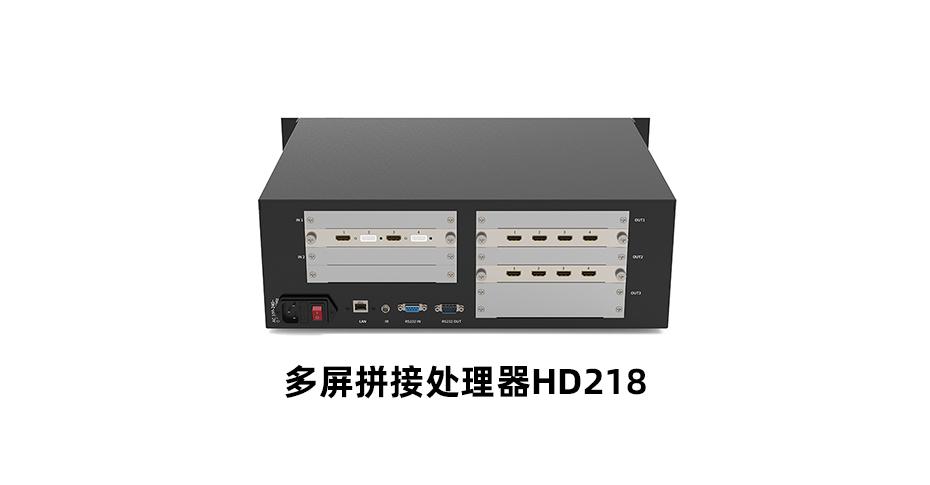 多屏拼接处理器HD218
