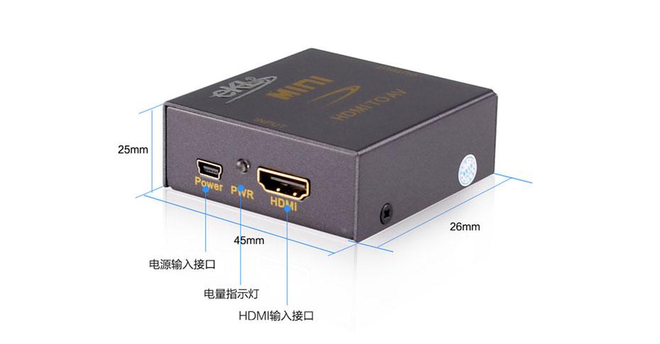 HDMI转AV转换器尺寸与输入接口介绍