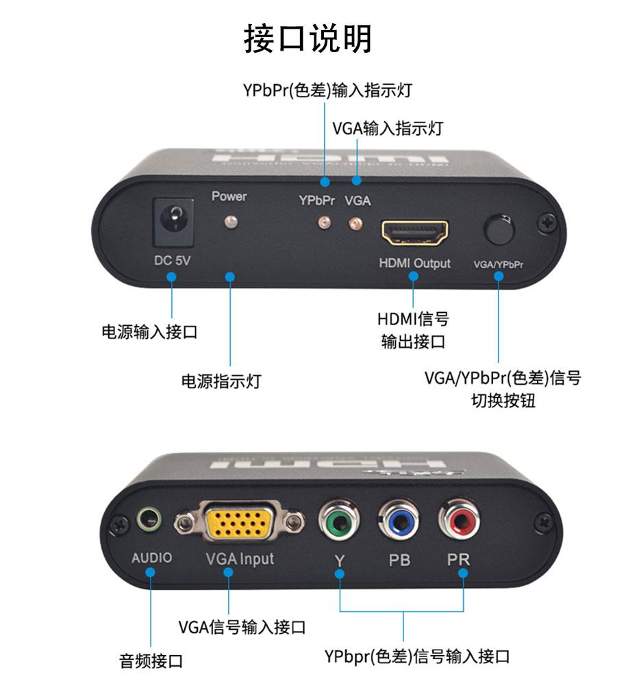 VGA/ypbpr色差分量转HDMI转换器VYH接口说明