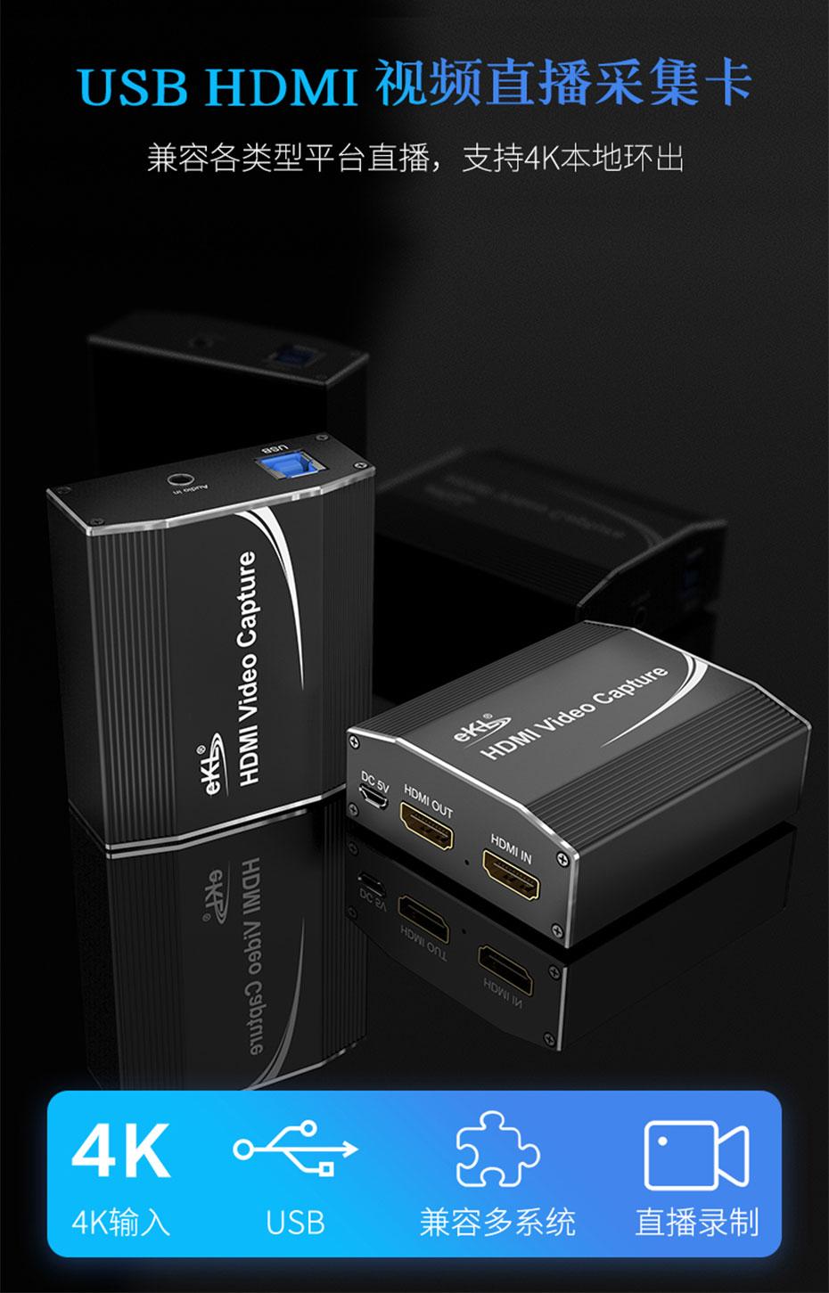 HDMI视频直播采集卡1805