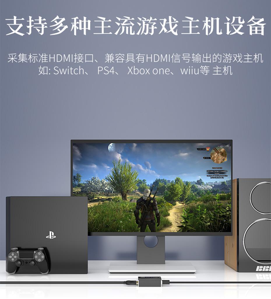 HDMI视频直播采集卡1805支持多种主流游戏机设备