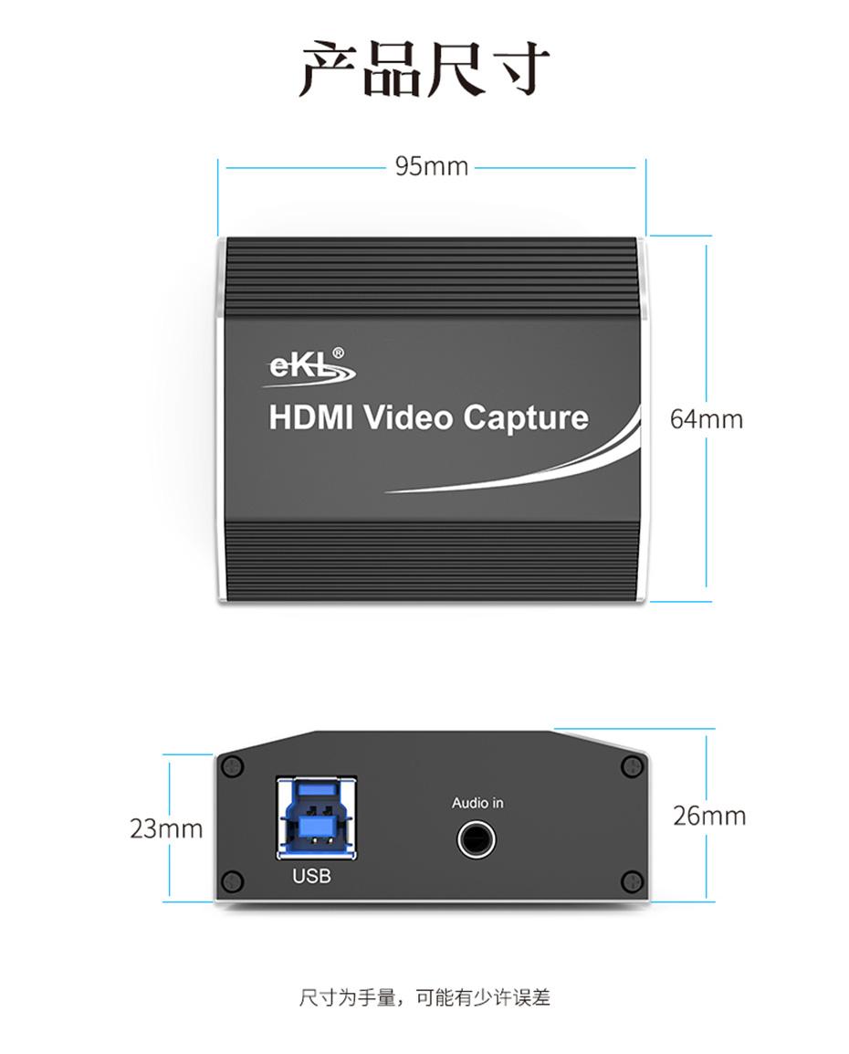 HDMI视频直播采集卡1805长:95mm;宽:64mm;高:26mm