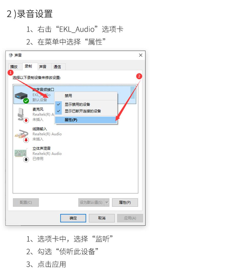 HDMI视频直播采集卡1805录音设置