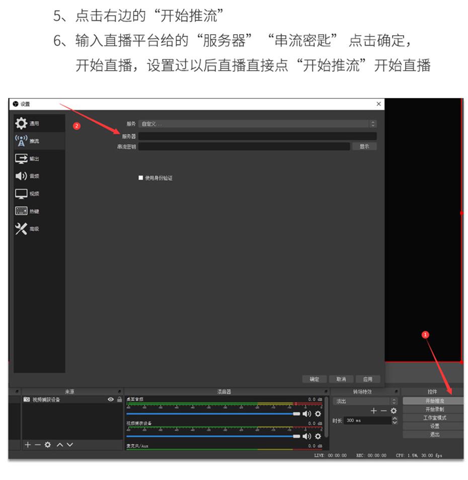 HDMI视频直播采集卡1805推流设置