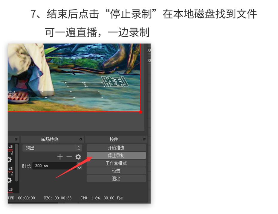 HDMI视频直播采集卡1805结束录制