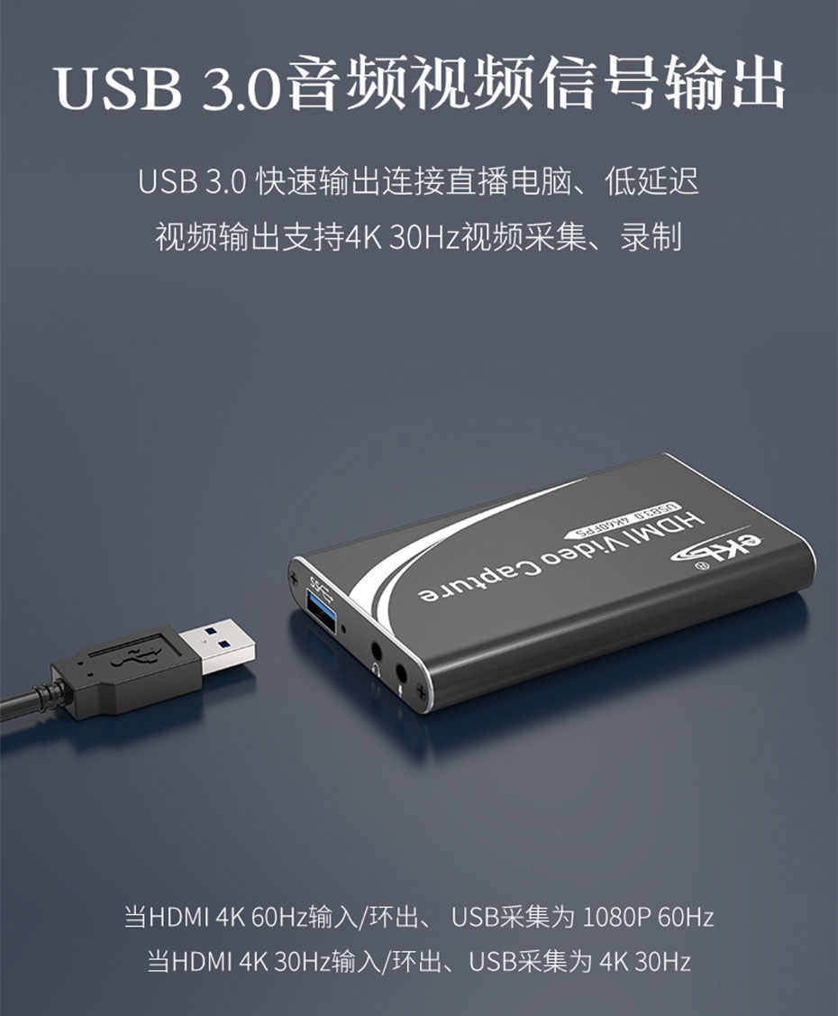 HDMI采集卡/USB视频采集卡HUC03支持USB 3.0音视频信号输出