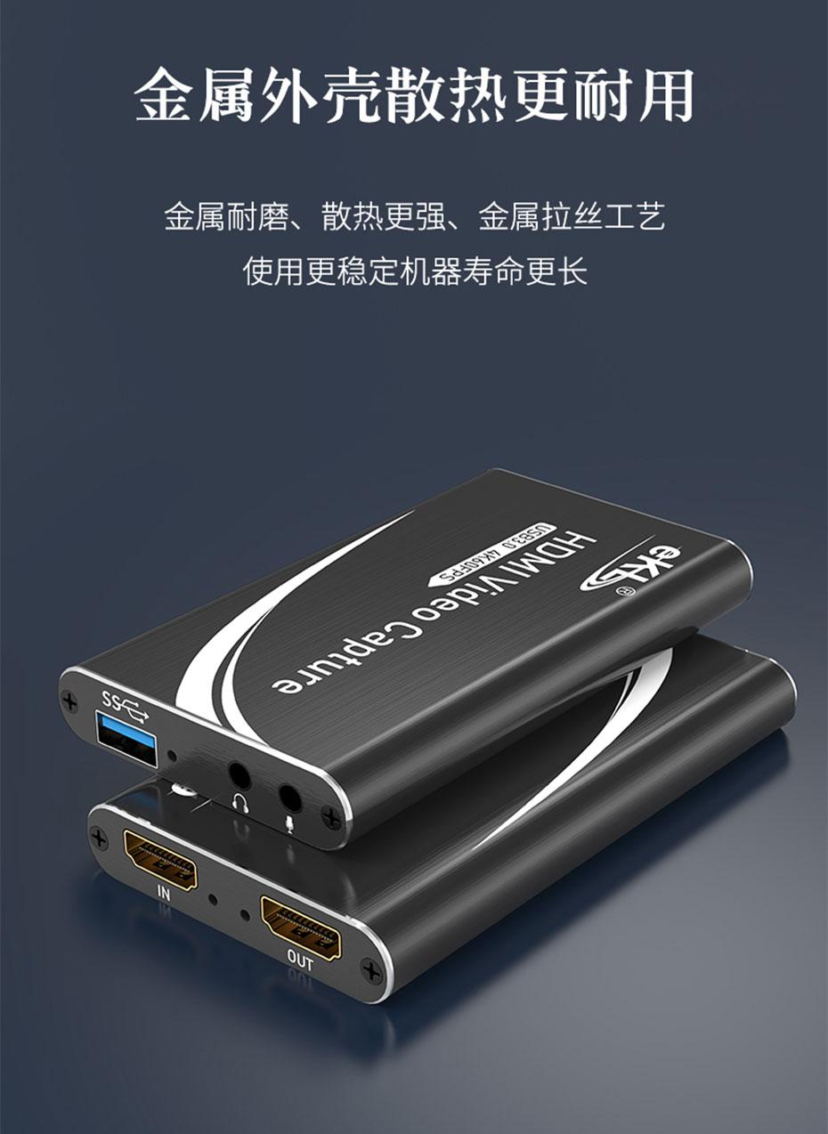 HDMI采集卡/USB视频采集卡HUC03采用金属材外观设计