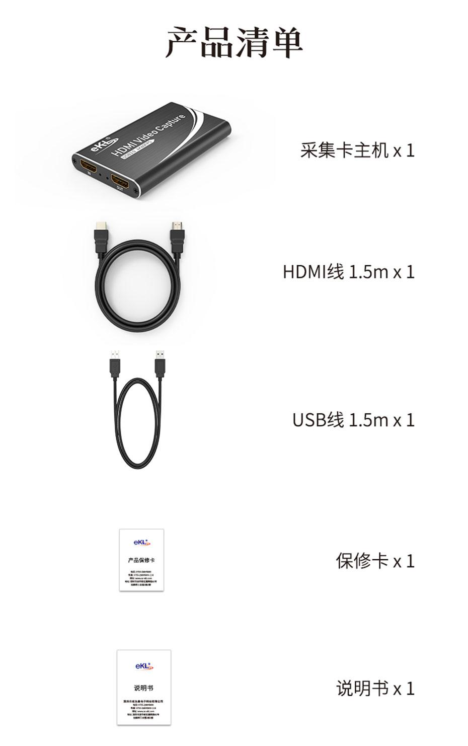 HDMI采集卡/USB视频采集卡HUC03标准配件