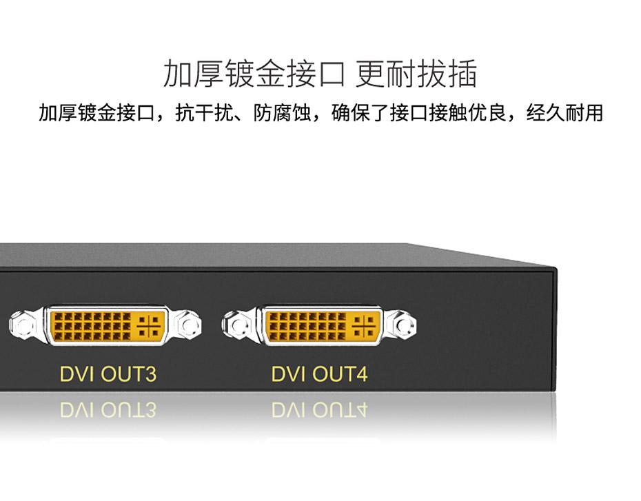DVI分配器1进4出104D使用加厚镀金接口