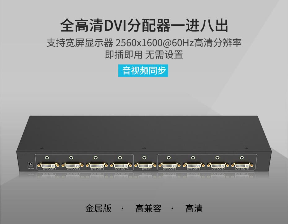 DVI分配器1进8出108D一进八出