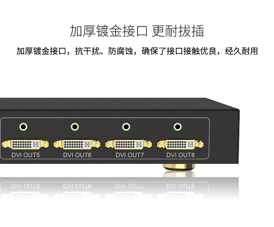 DVI分配器1进8出108D采用加厚镀金接口