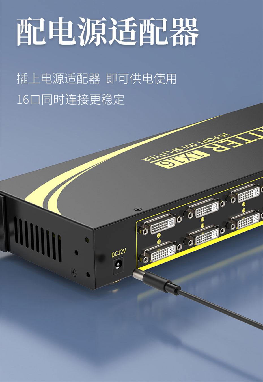 DVI分配器1进16出161D配送电源适配器,电力充足,工作稳定