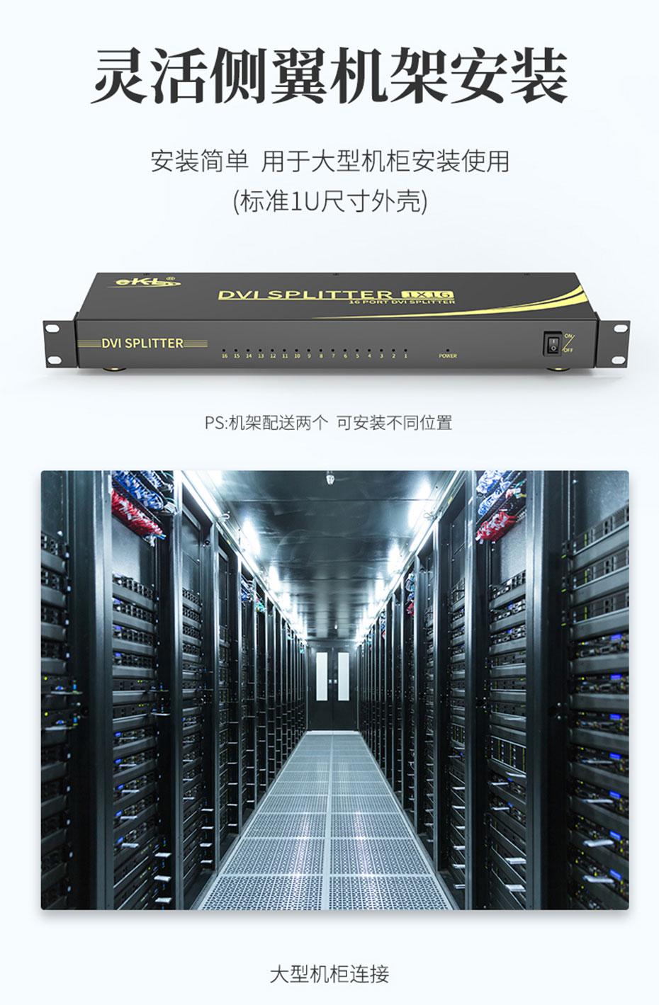 DVI分配器一进十六出161D支持机架式安装