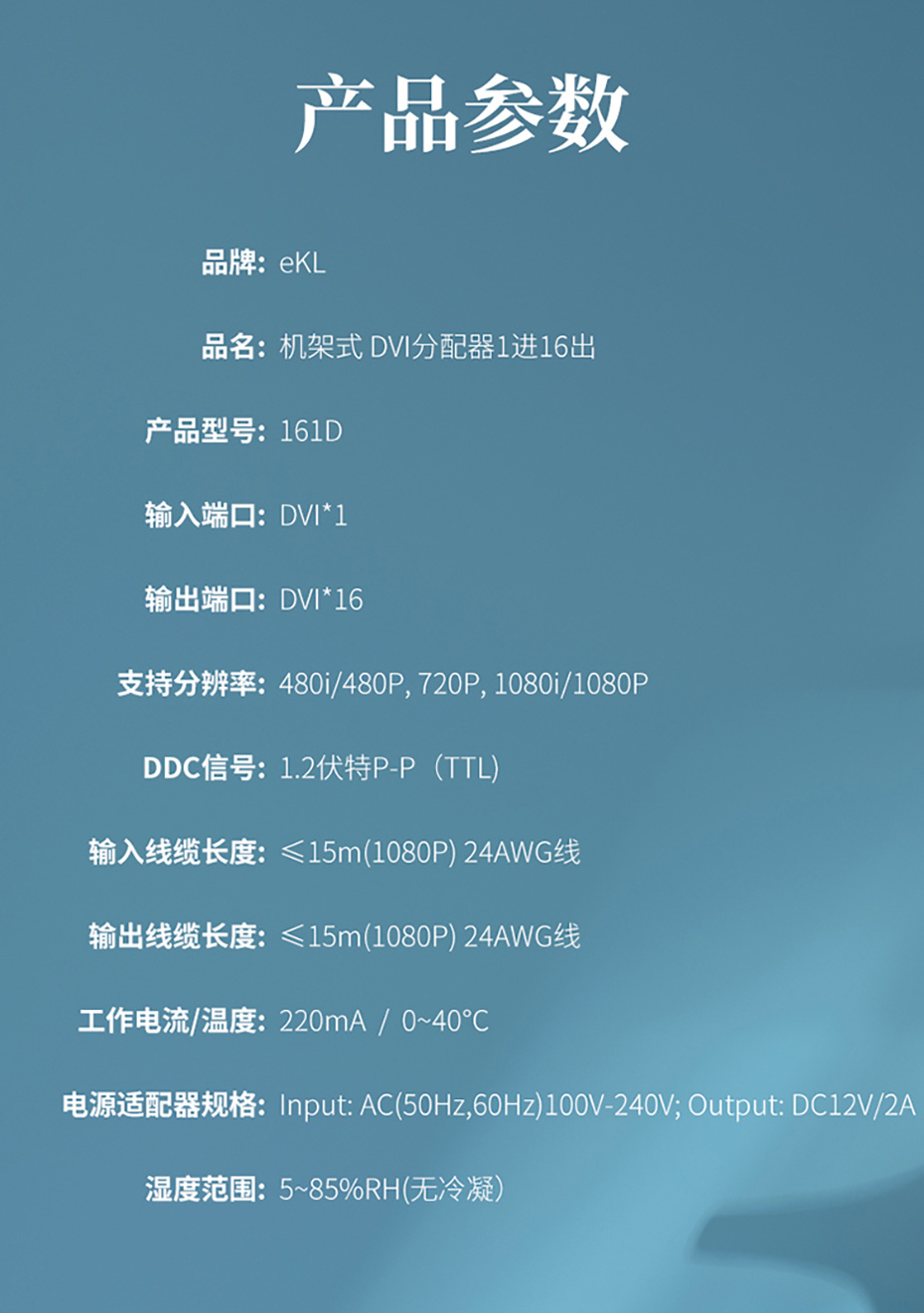 DVI分配器1分16 161D 规格参数