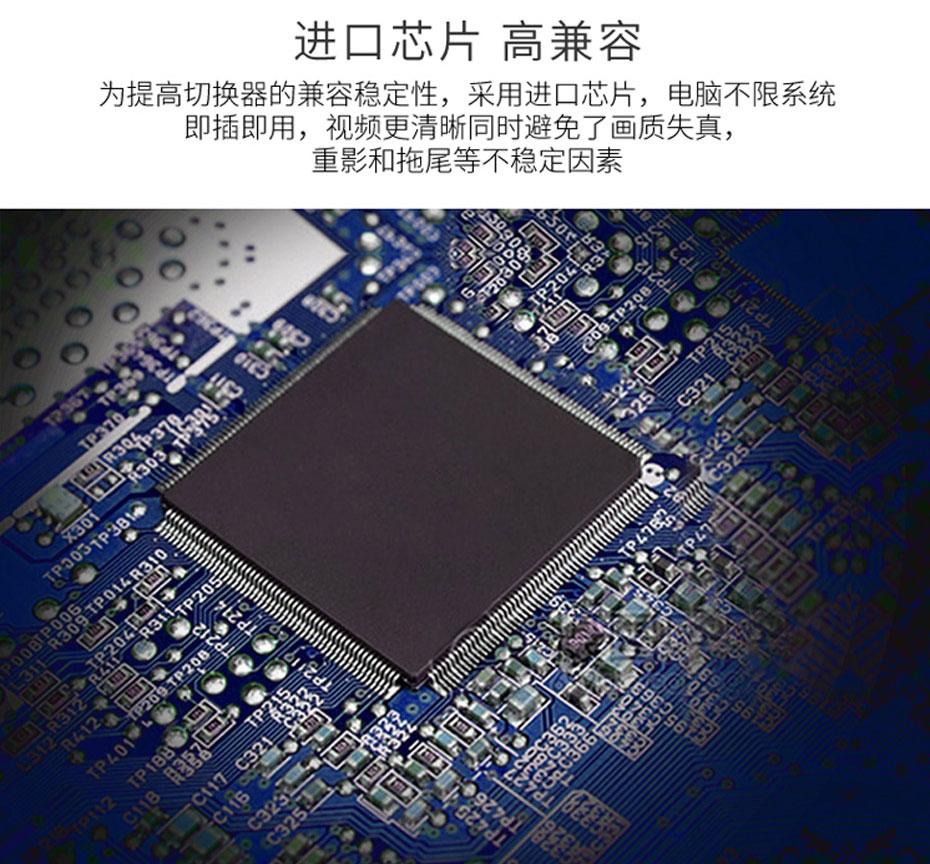 HDMI分配器2进8出218H采用进口芯片,提高机器兼容性,即插即用