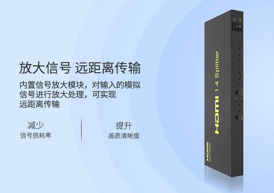 HDMI分配器2进8出218H支持信号放大功能,支持远距离传输