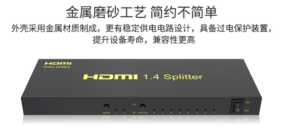 HDMI分配器2进8出218H使用金属机身设计,内置过电保护装置 提升设备使用寿命