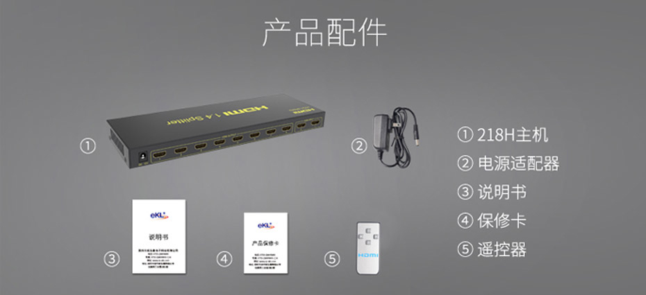 HDMI分配器2进8出218H官方标准配件