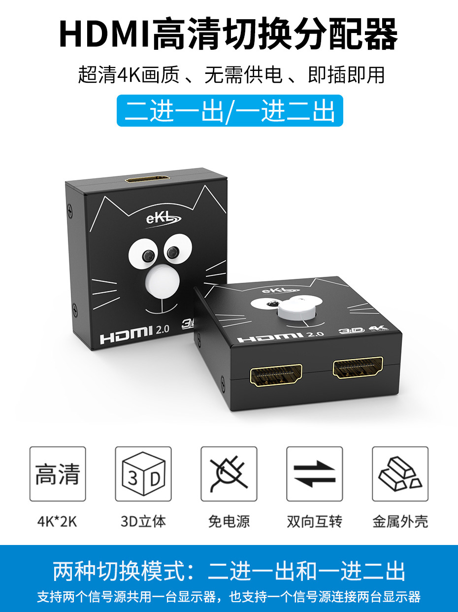 HDMI切换分配器1进2出2H
