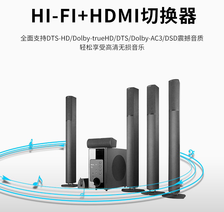 HDMI切换分配器2H支持hi-fi