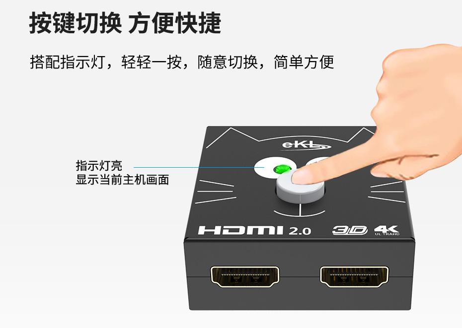 HDMI切换分配器2H2进1出模式时支持按键切换